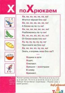Логопедическая азбука для развития речи ребенка 3-6 лет рис. 6
