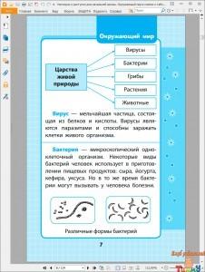 Наглядно и доступно для начальной школы. Окружающий мир в схемах и таблицах для 1 - 4 класса. рис. 4