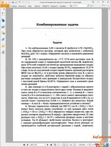 Очень нестандартные задачи по химии. рис. 5