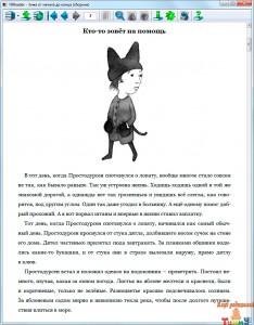 Руне Белсвик. Простодурсен. Зима от начала до конца. рис. 2