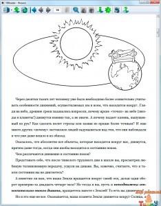 С.В. Каплун. Физика. рис. 4
