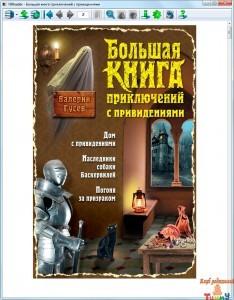 Валерий Гусев. Большая книга приключений с привидениями. рис. 1