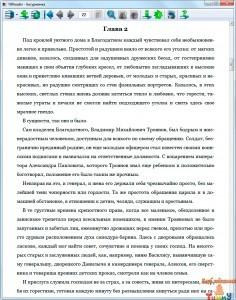 Вера Новицкая. Басурманка. рис. 4