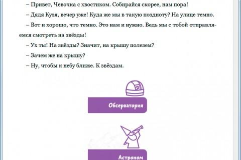 Елена Качур. Увлекательная астрономия. рис. 2