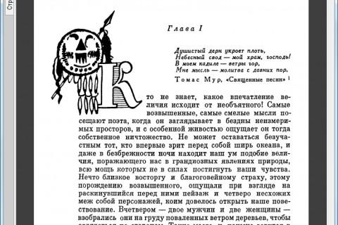 Избранные сочинения Джеймса Фенимора Купера рис. 3