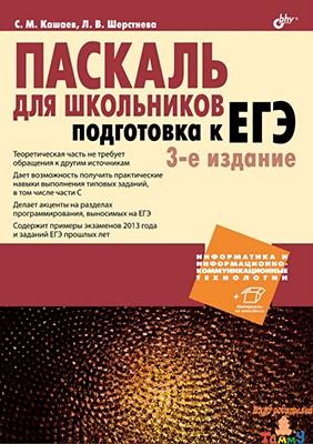 Паскаль для школьников. Подготовка к ЕГЭ. рис. 1