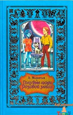 В. Мелентьев. Голубые люди розовой земли. рис. 1