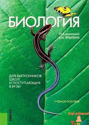 Биология для выпускников школ и поступающих в вузы (обложка)