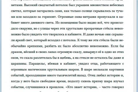Джон Котлинг. Парацельс Маггроу и торговец драконами. рис 3