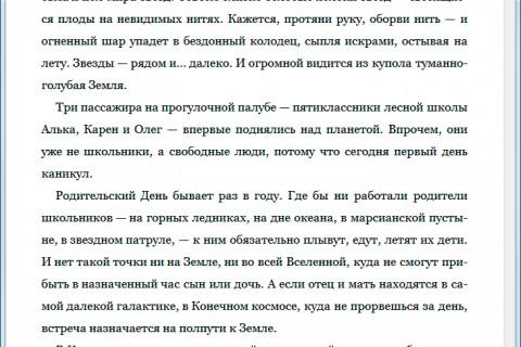 Евгений Велтистов. Миллион и один день каникул. рис. 3