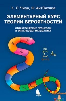Элементарный курс теории вероятностей (обложка)