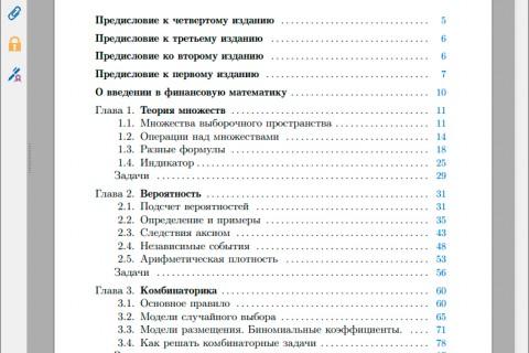 Элементарный курс теории вероятностей (оглавление 1)
