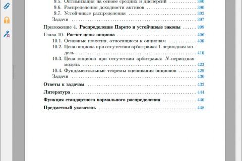 Элементарный курс теории вероятностей (оглавление 3)
