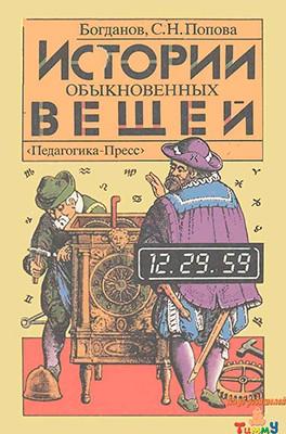 В.В. Богданов, С.Н. Попова. Истории обыкновенных вещей (обложка )