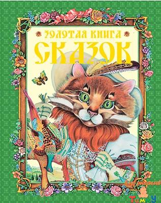 Золотая книга сказок. рис. 1