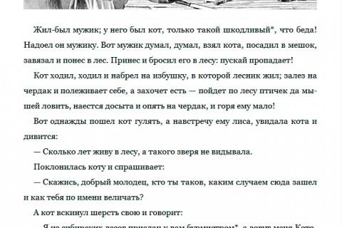 Александр Афанасьев. Народные русские сказки (рис. 4)