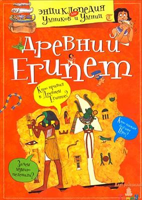 Древний Египет (обложка)