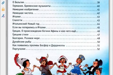 Занимательная география. Россия Европа (рис. 2)