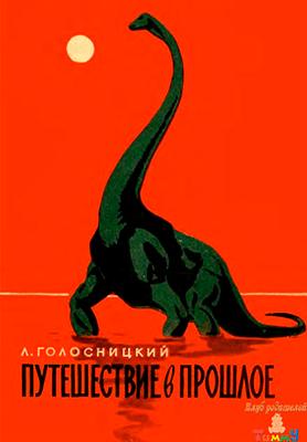 Л. Голосницкий. Путешествие в прошлое (обложка)
