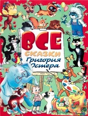 Все сказки Григория Остера (обложка)
