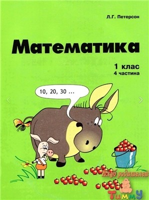 Математика для 1 класса: 4 части, на украинском языке (обложка)