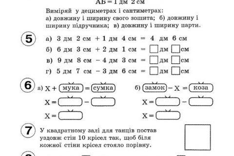 Математика для 1 класса: 4 части, на украинском языке (рис. 2)