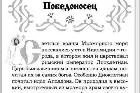 Мой святой покровитель Георгий (рис. 1)