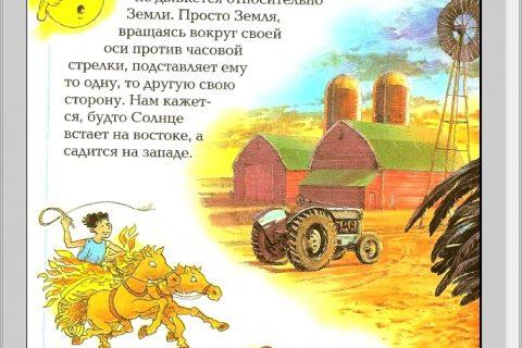 Отчего и почему? Энциклопедия для любознательных (рис. 1)