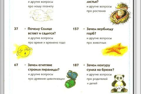 Отчего и почему? Энциклопедия для любознательных (содержание 1)
