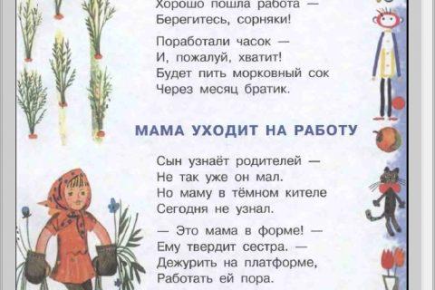 Агния Барто. Лучшие стихи детям от года до 5 (рис. 2)