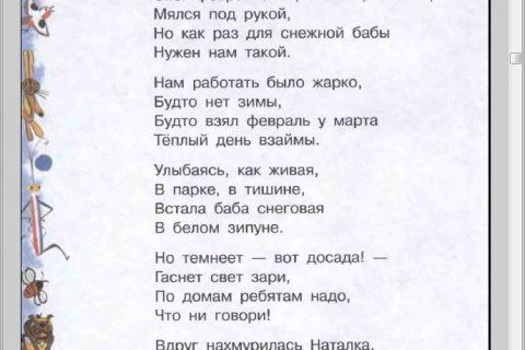 Агния Барто. Лучшие стихи детям от года до 5 (рис. 3)