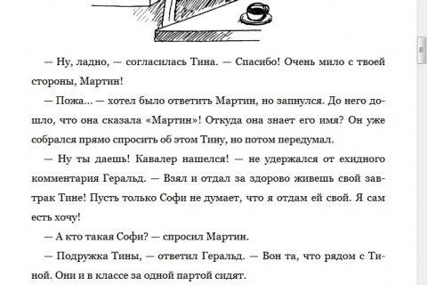 Субастик. Волшебные капли для Субастика (рис. 4)