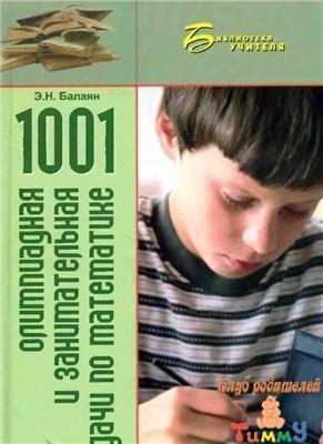 Э.Н. Балаян. 1001 олимпиадная и занимательная задача по математике (обложка)