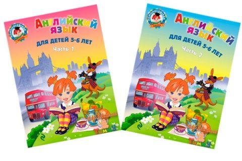 Английский язык для детей 5-6 лет (обложка)