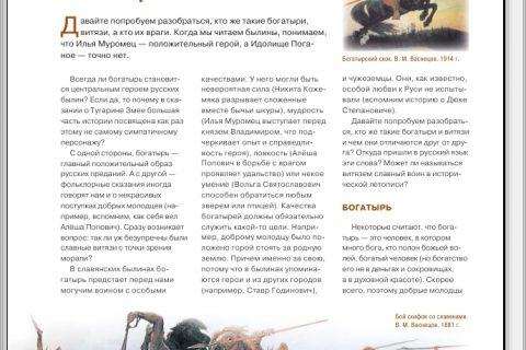 Богатыри. Иллюстрированный путеводитель (страница 1)