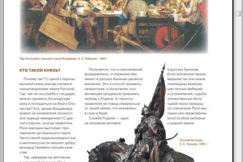 Богатыри. Иллюстрированный путеводитель (страница 2)