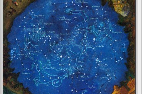 Дрисколл М. Звёздное небо (рис. 3)