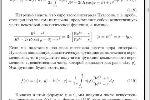 Курс высшей математики том 3 часть 2 (рис. 1)