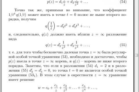 Курс высшей математики том 3 часть 2 (рис. 2)