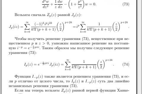 Курс высшей математики том 3 часть 2 (рис. 3)
