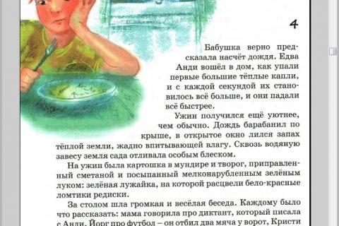 Мира Лобе. Бабушка на яблоне (рис. 2)