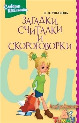 О.Д. Ушакова. Загадки, считалки и скороговорки (обложка)