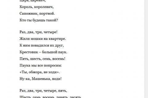 О.Д. Ушакова. Загадки, считалки и скороговорки (страница 4)