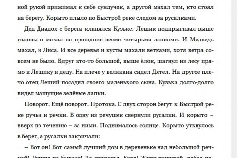 Т.И. Александрова. Домовенок Кузя (страница 5)
