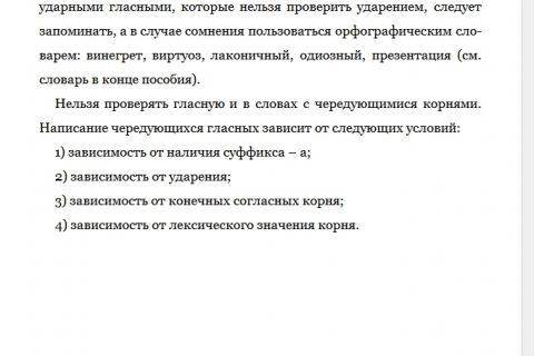 Все исключения русского языка (страница 1)