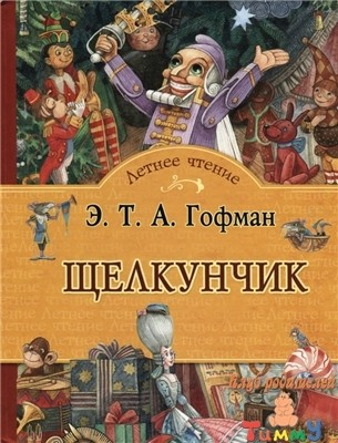Эрнст Гофман. Щелкунчик (обложка)