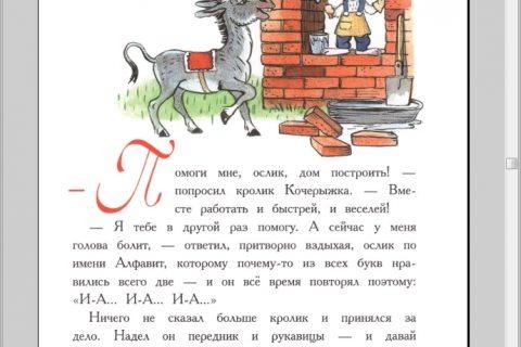 Любимые сказки М.Пляцковского для малышей (страница 3)