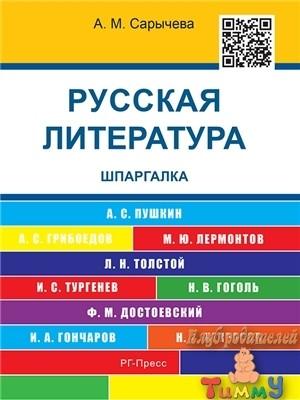 Русская литература. Шпаргалка (обложка)