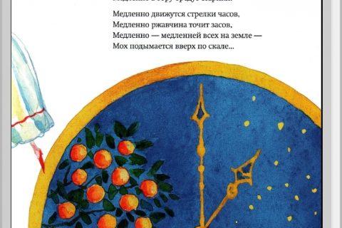 Королевская считалка (страница 5)