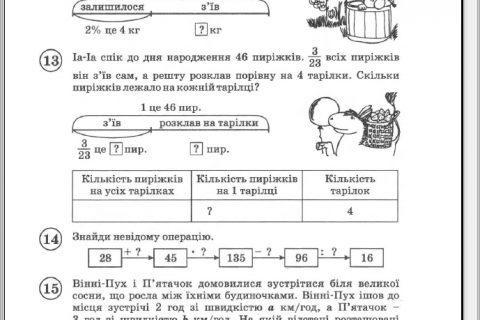 Математика 4 класс (2 часть, страница 4, украинский язык)